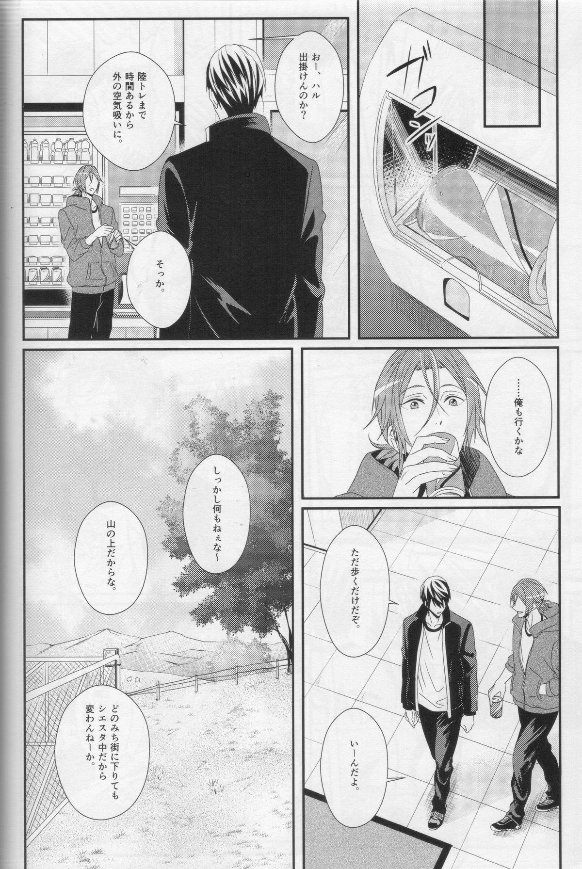 Minasoko no Blue Fish 61