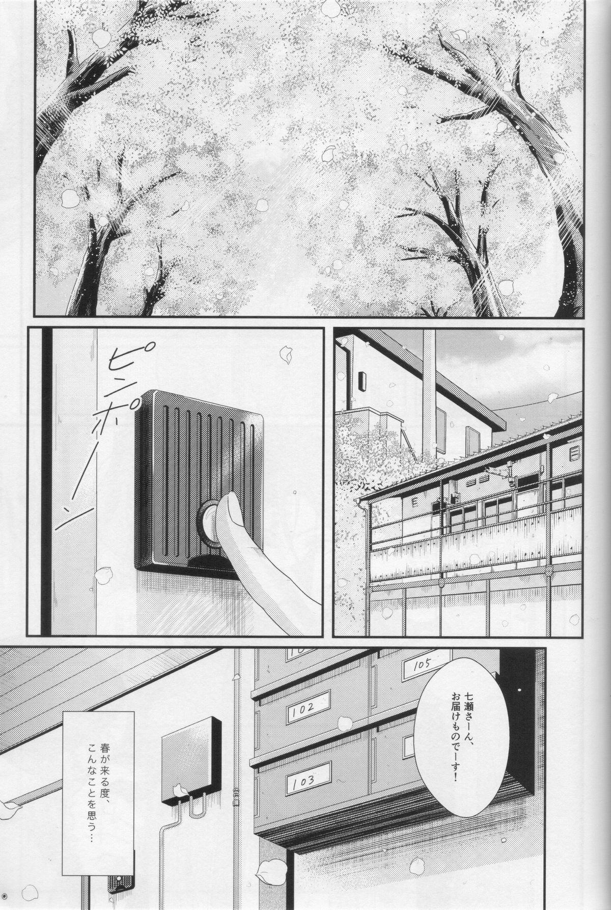 Minasoko no Blue Fish 76