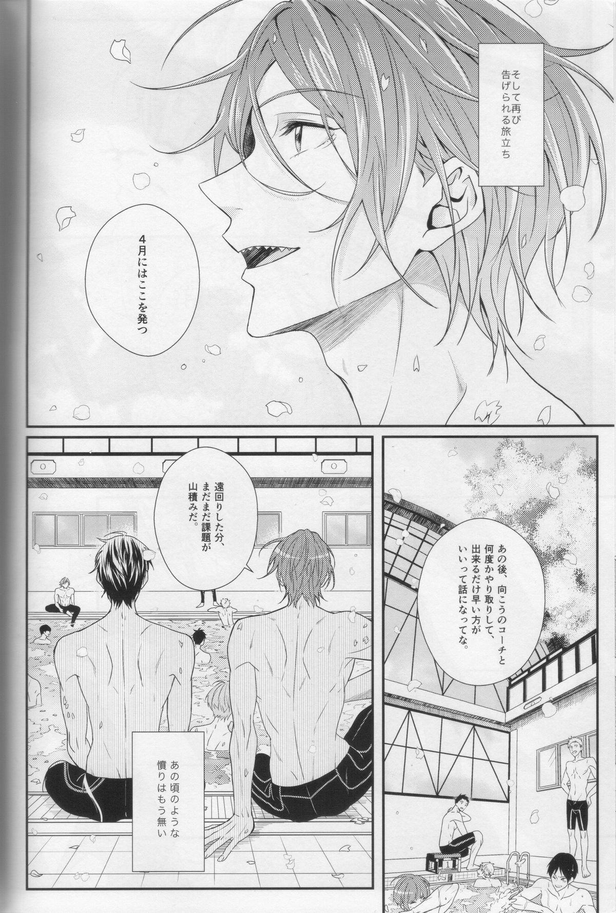Minasoko no Blue Fish 7