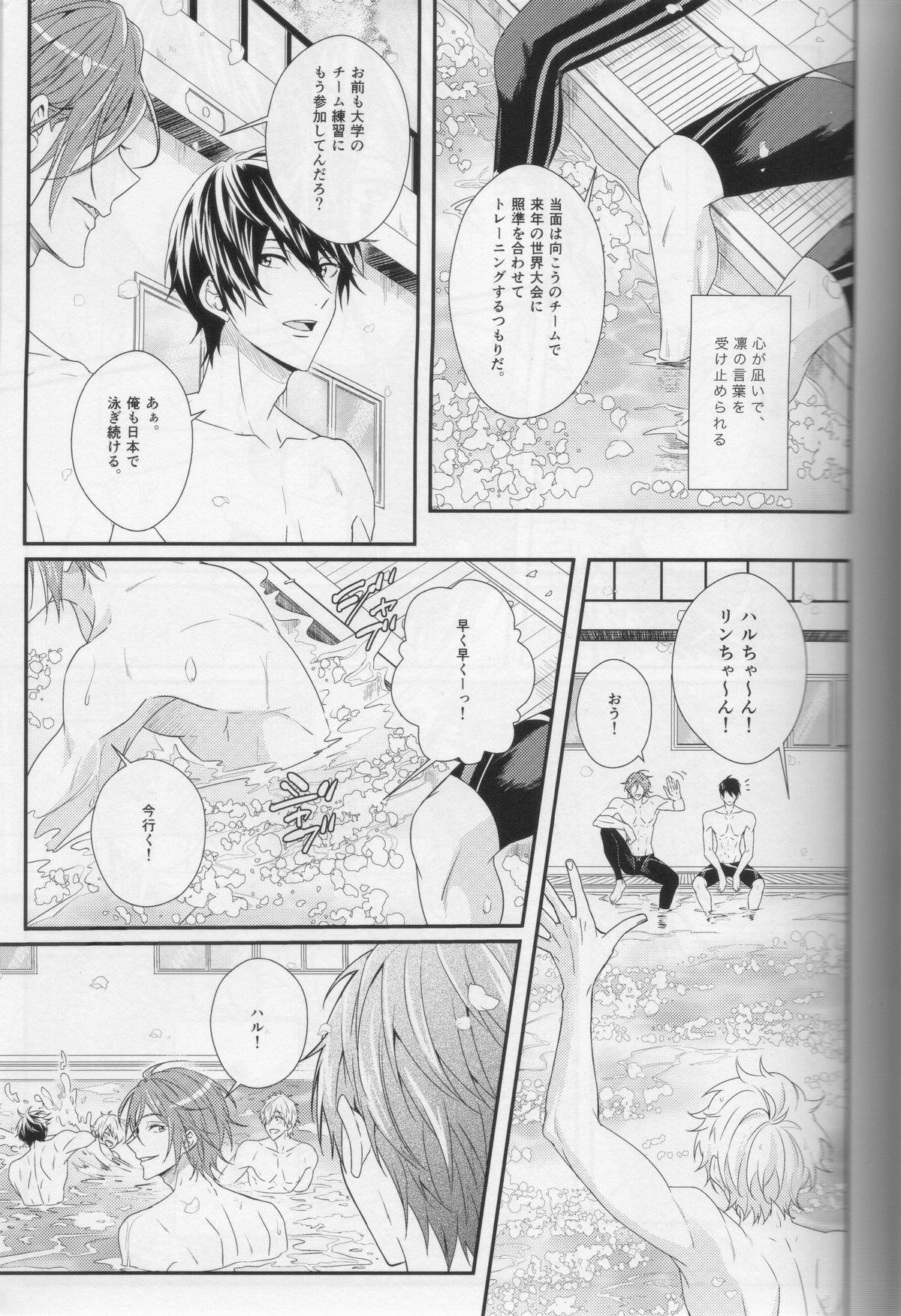 Minasoko no Blue Fish 8