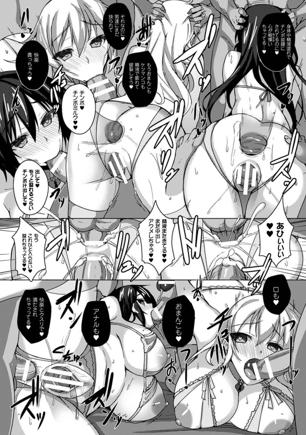 2D Comic Magazine Kusurizuke SEX de Keiren Ahegao Acme! Vol. 2 44
