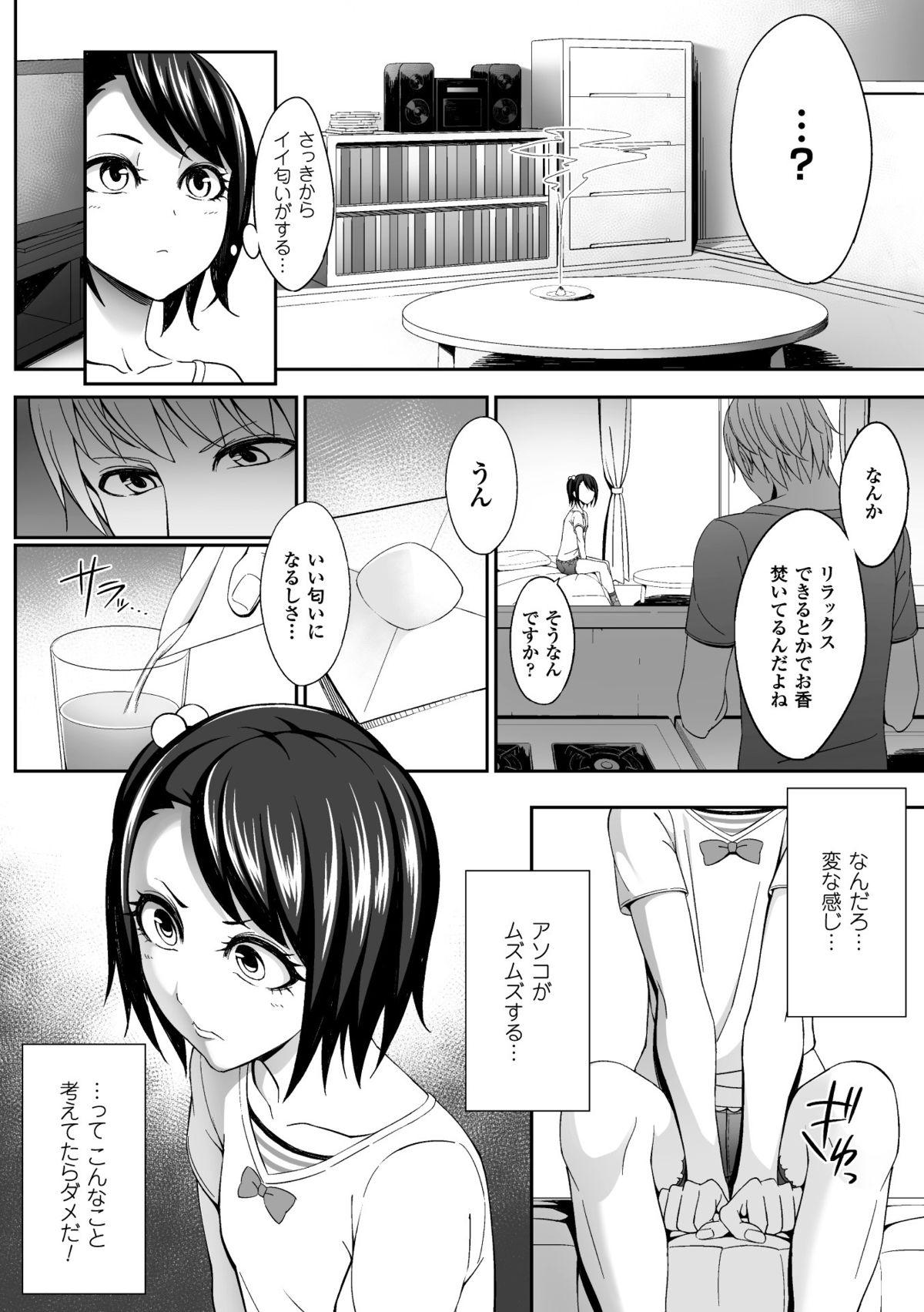 2D Comic Magazine Kusurizuke SEX de Keiren Ahegao Acme! Vol. 2 4
