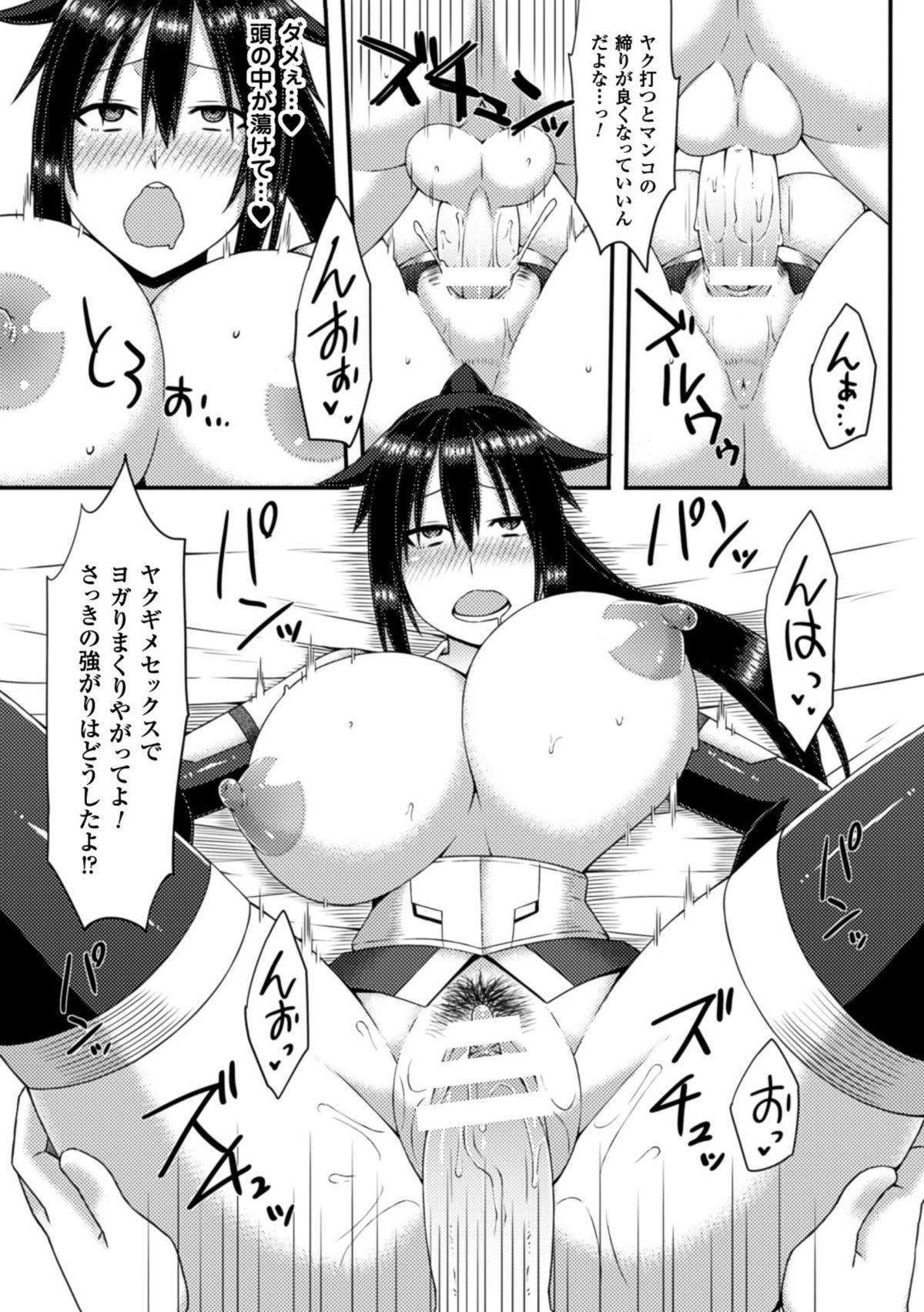 2D Comic Magazine Kusurizuke SEX de Keiren Ahegao Acme! Vol. 2 61