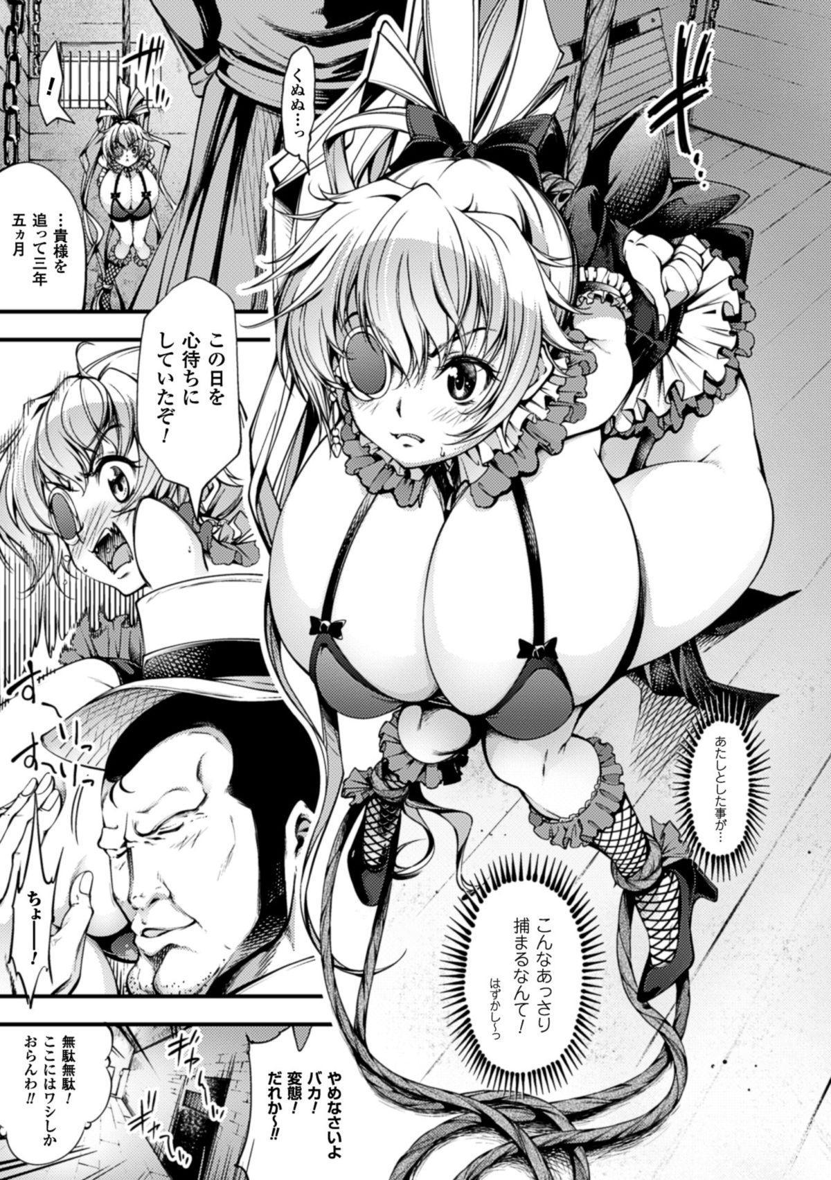 2D Comic Magazine Kusurizuke SEX de Keiren Ahegao Acme! Vol. 2 69