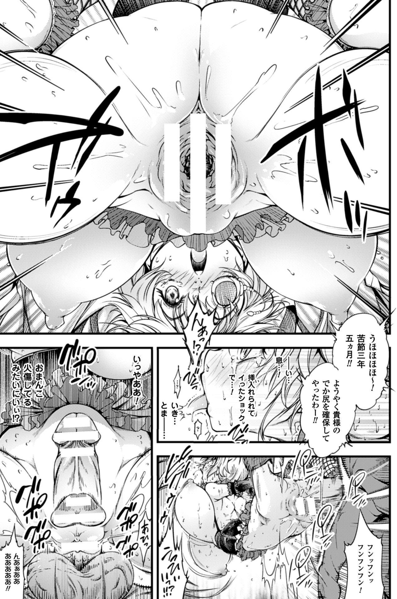 2D Comic Magazine Kusurizuke SEX de Keiren Ahegao Acme! Vol. 2 75