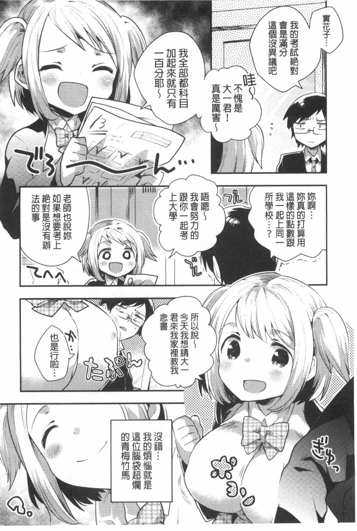 Naka Yoshikkusu 10