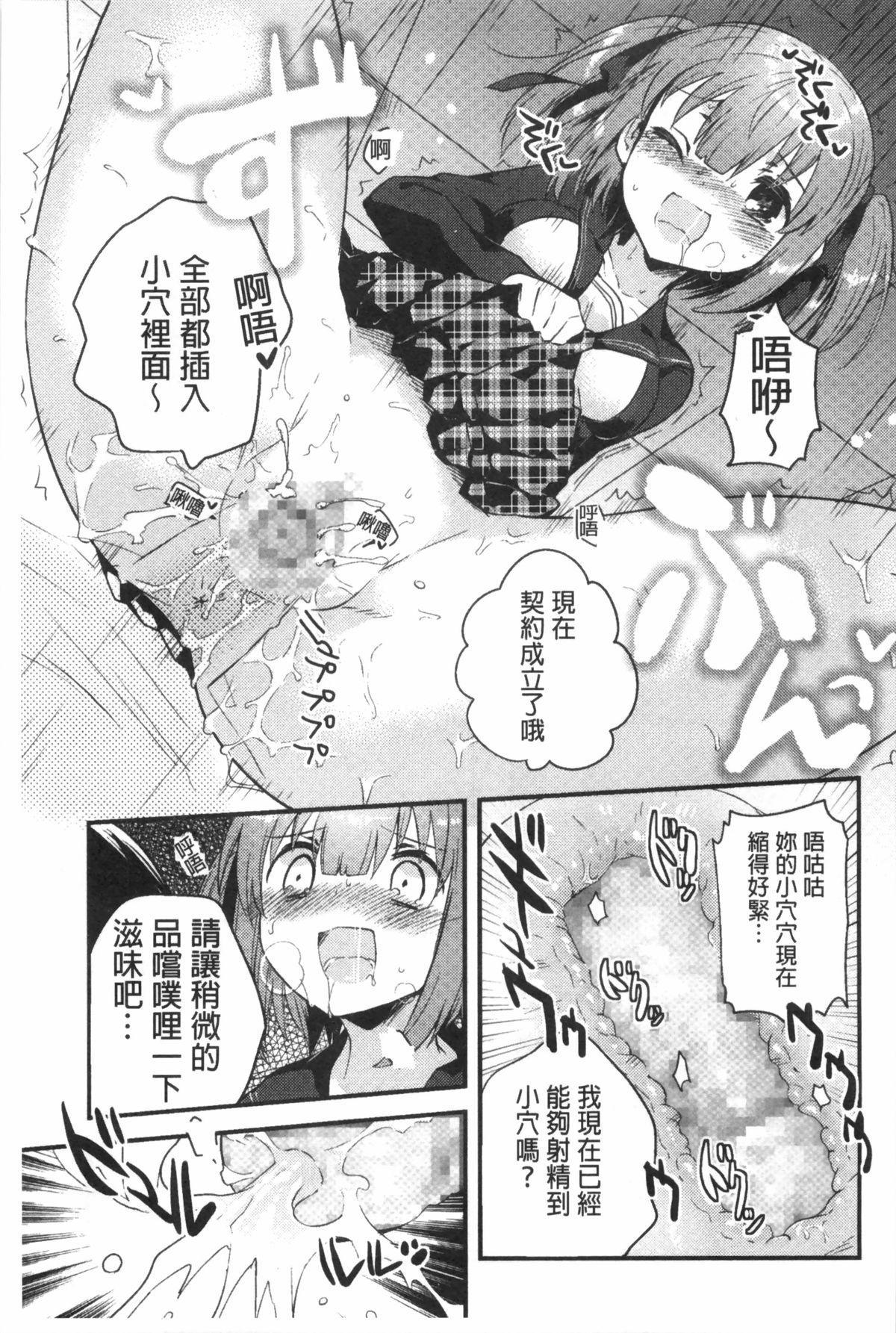 Naka Yoshikkusu 59