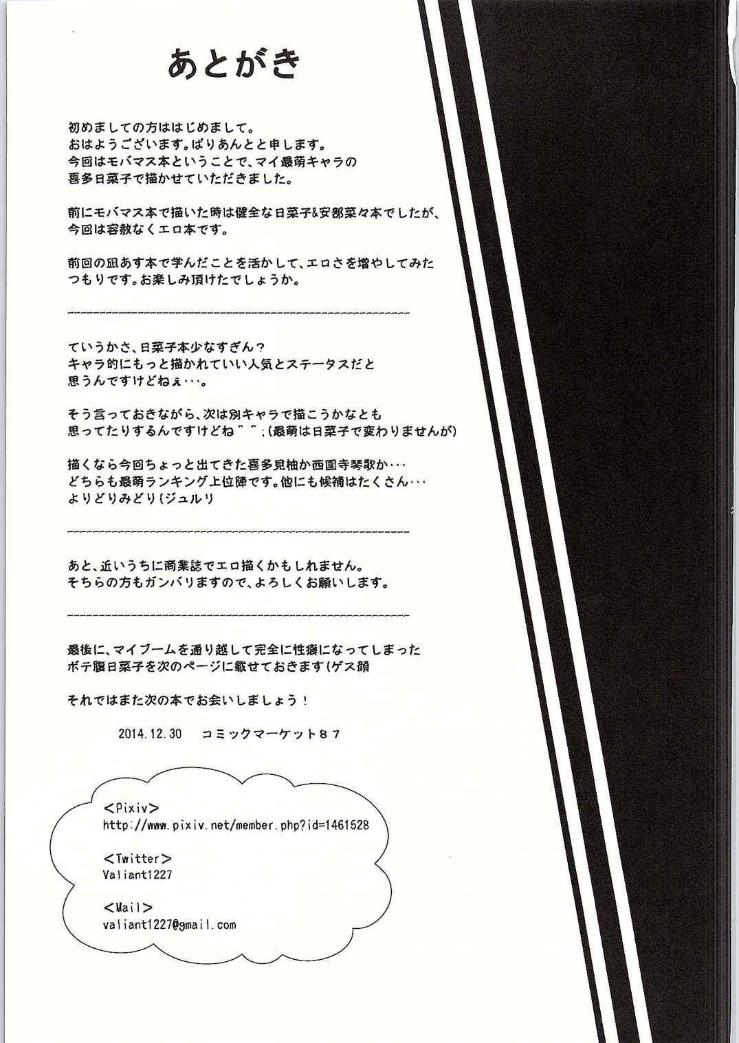 Hinako Choukyou Keikaku 23