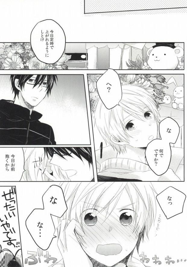 Hitomi no Inryoku 14