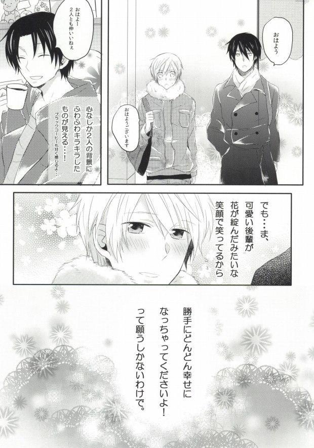 Hitomi no Inryoku 23
