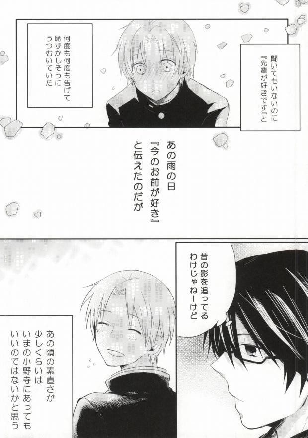 Hitomi no Inryoku 5