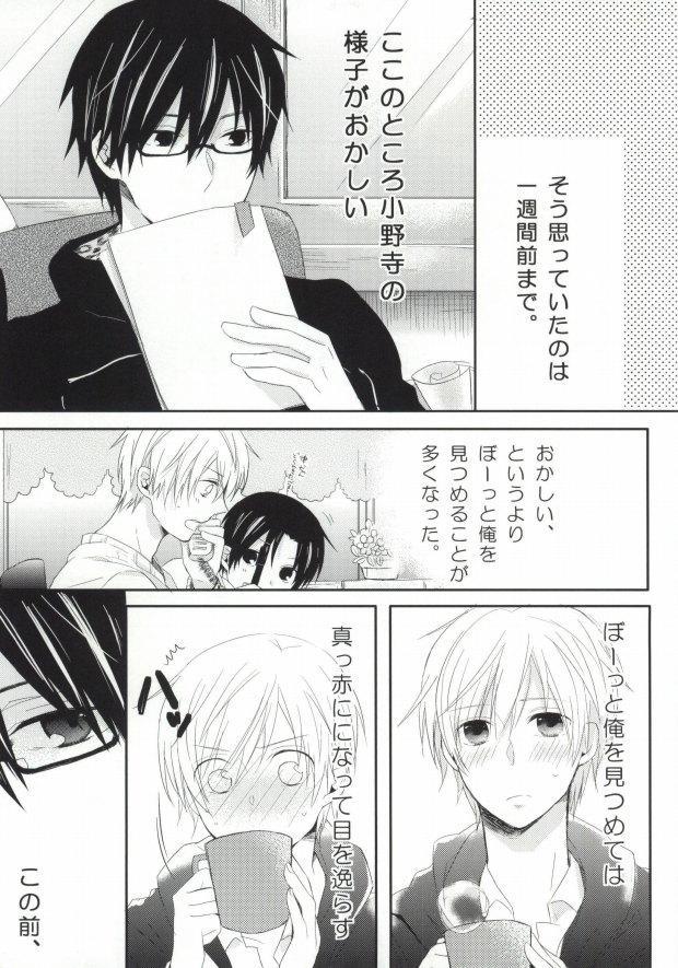 Hitomi no Inryoku 6