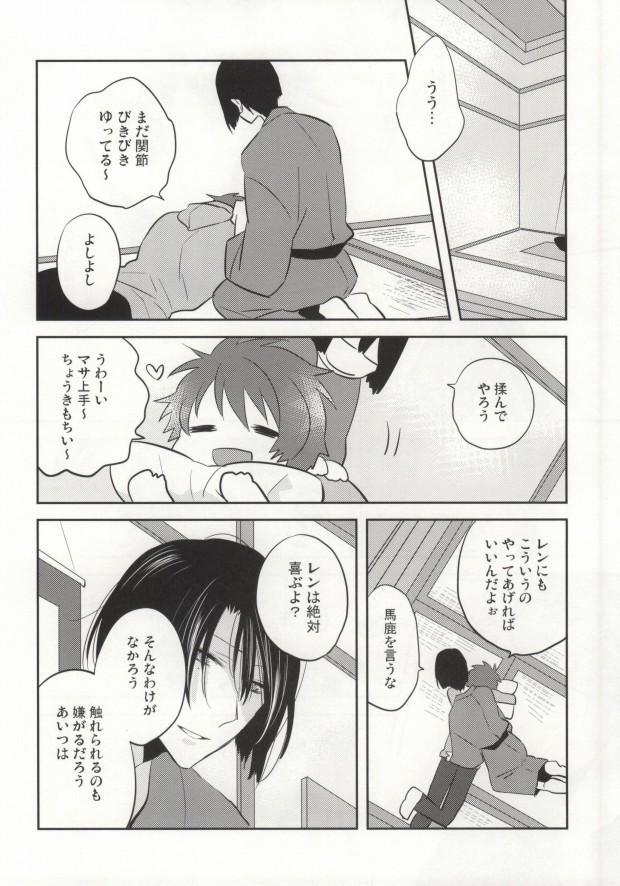 Ittoki-sama ga Miteru 10