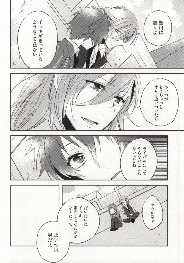 Ittoki-sama ga Miteru 22