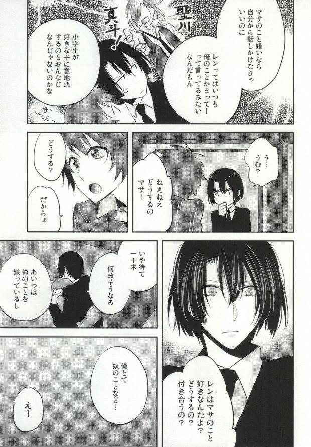 Ittoki-sama ga Miteru 5