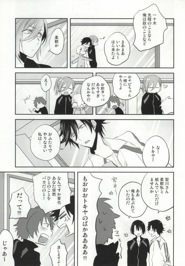 Ittoki-sama ga Miteru 7