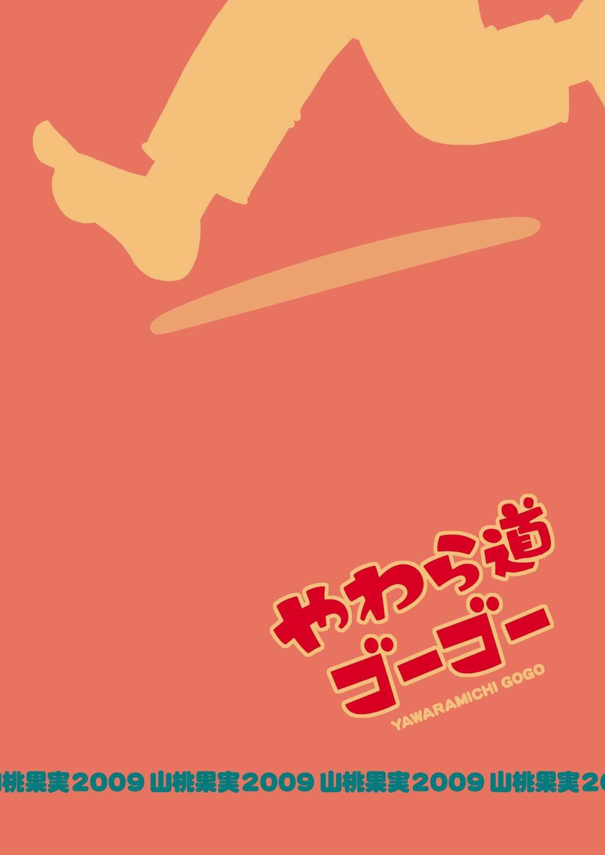 Yawaramichi GoGo 21