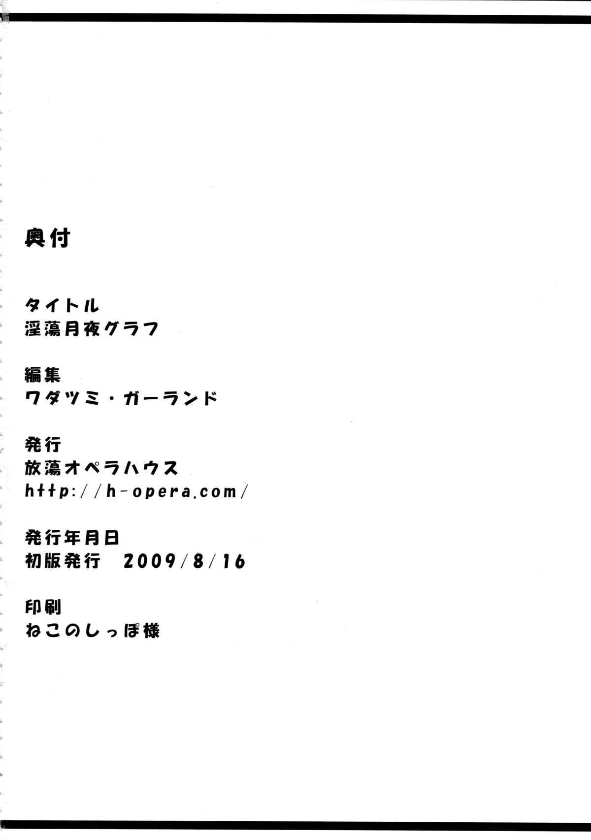 Intou Tsukiyo Graph 33
