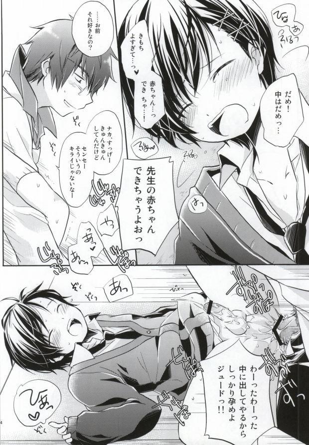 26-sai no Hoken Taiiku 12