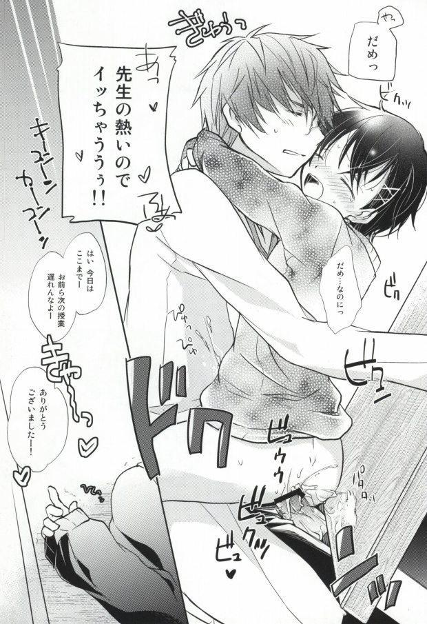 26-sai no Hoken Taiiku 13