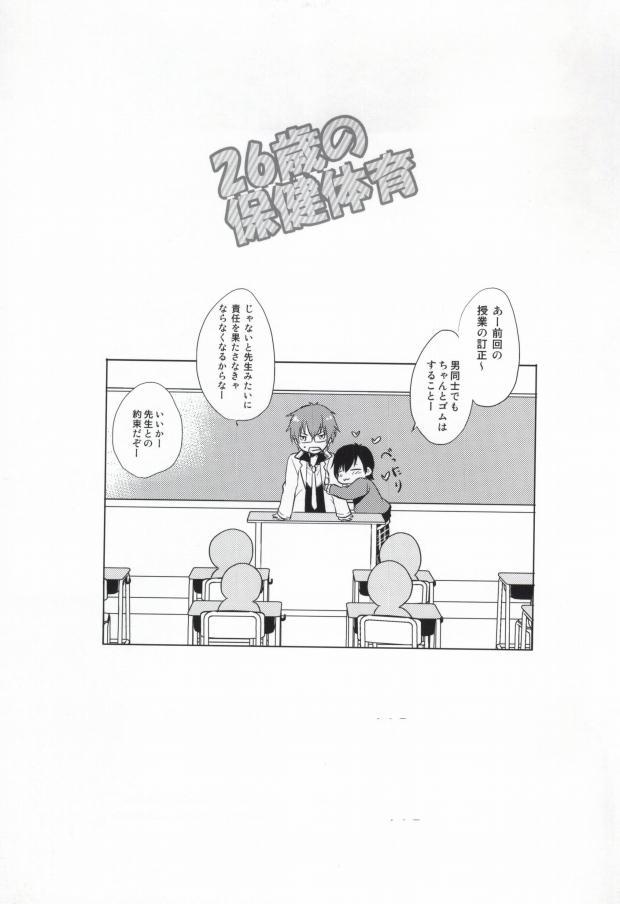 26-sai no Hoken Taiiku 15
