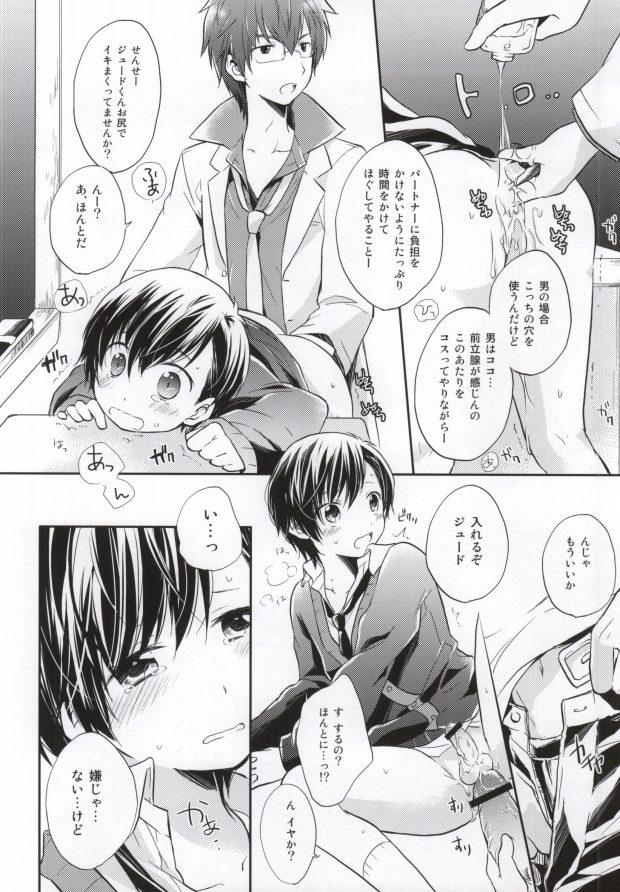 26-sai no Hoken Taiiku 8