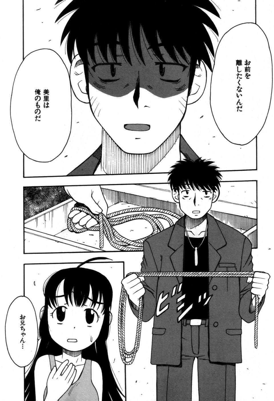 Imouto no Hiasobi 10