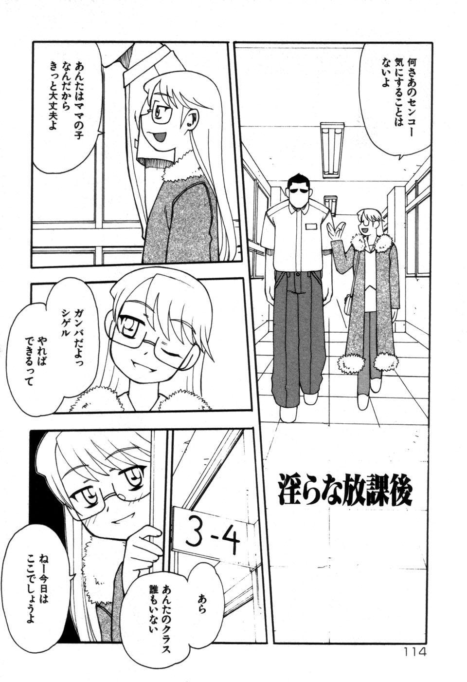 Imouto no Hiasobi 115