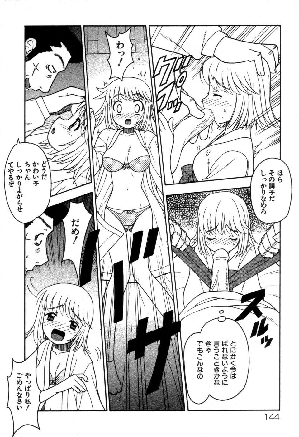Imouto no Hiasobi 145