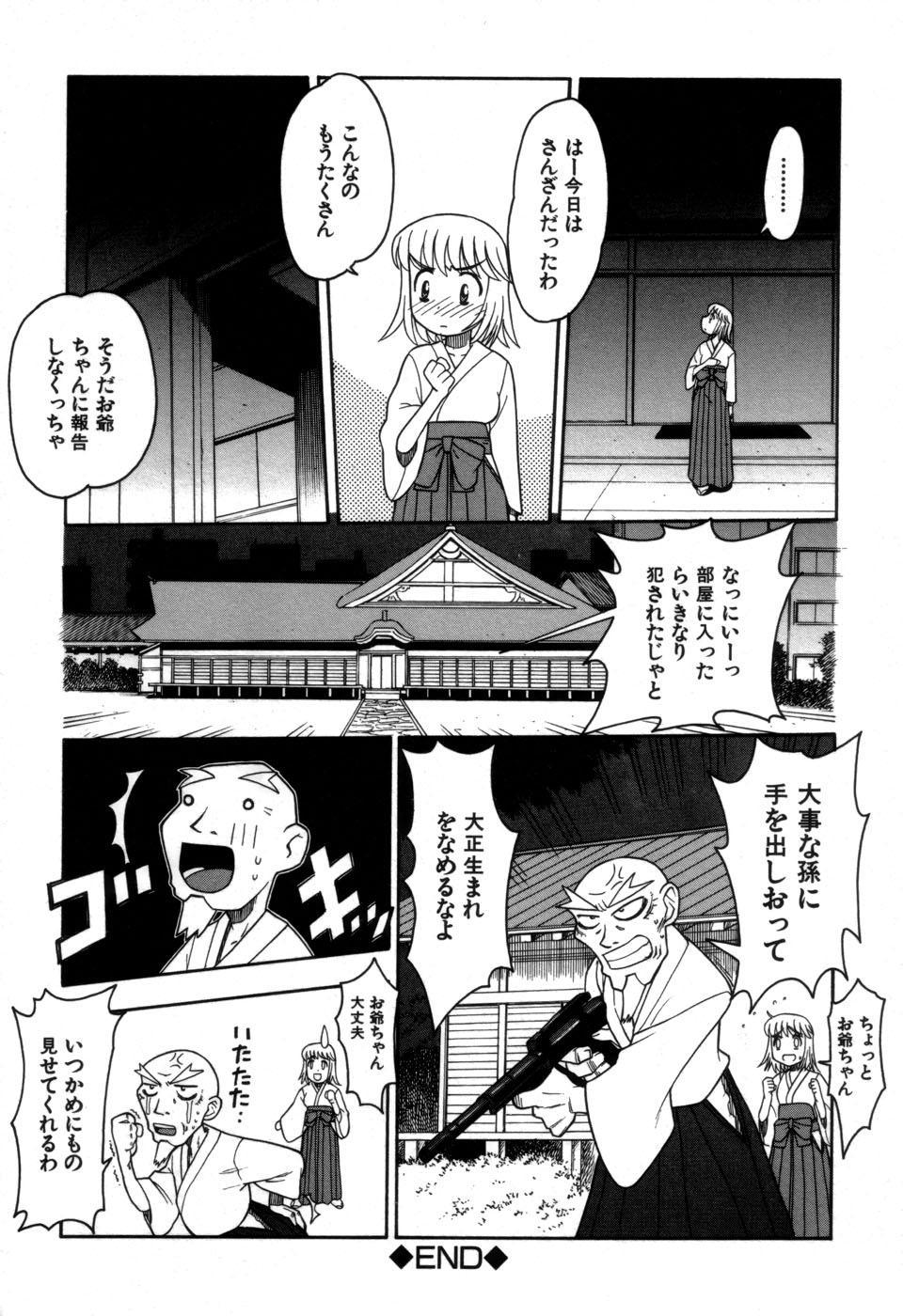 Imouto no Hiasobi 157
