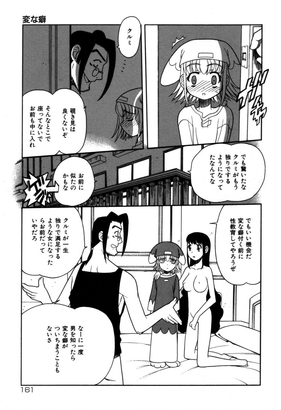 Imouto no Hiasobi 162
