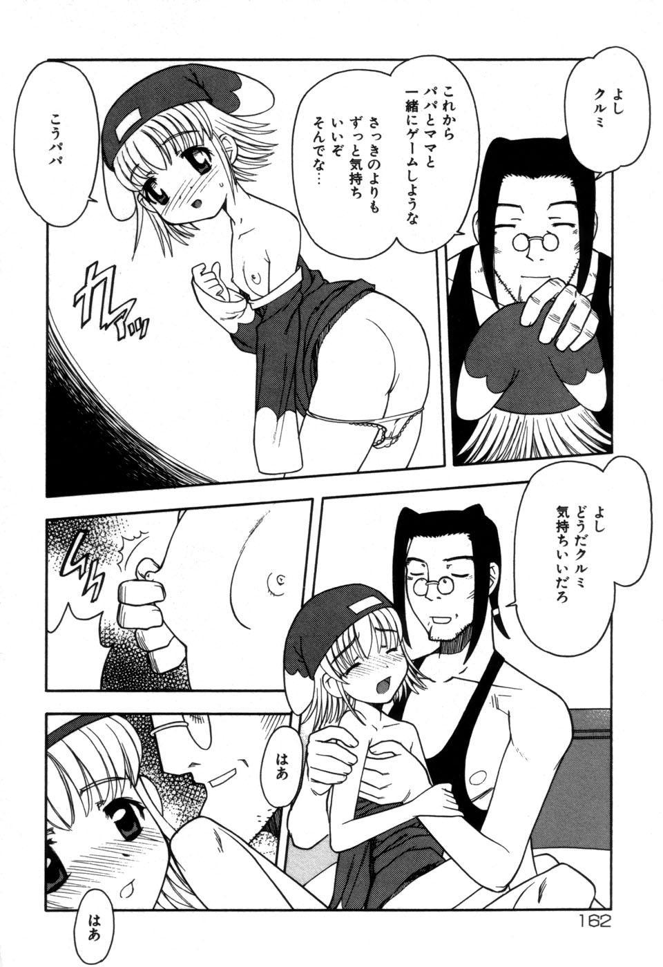 Imouto no Hiasobi 163