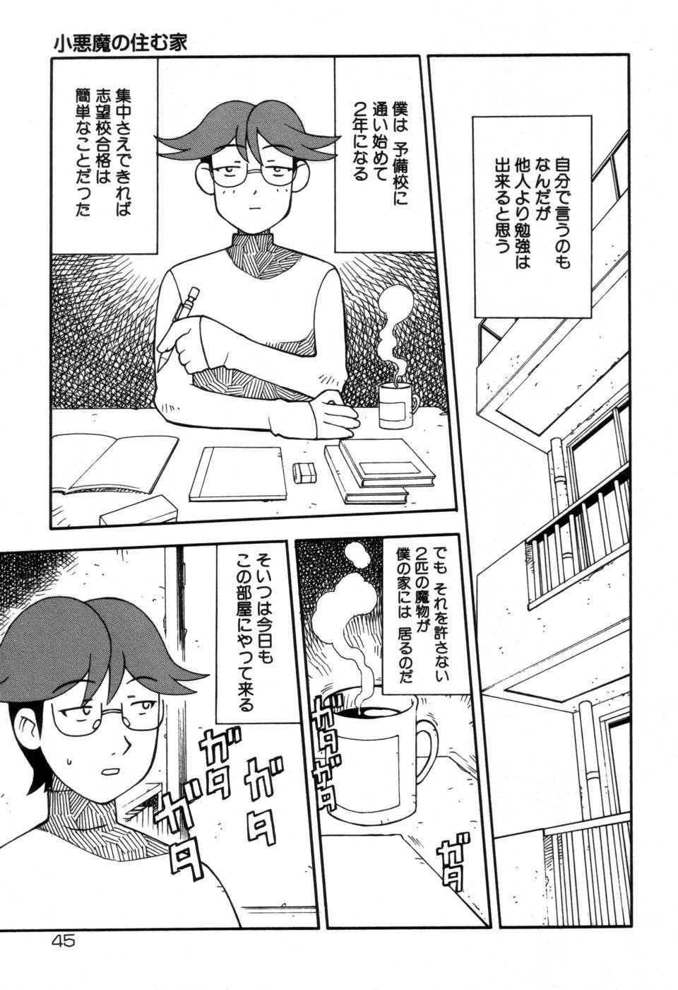 Imouto no Hiasobi 46