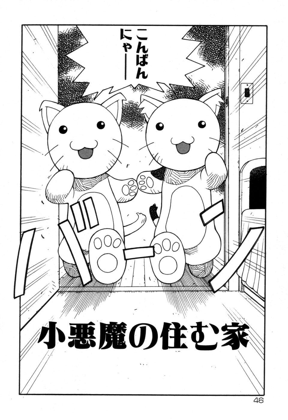 Imouto no Hiasobi 47