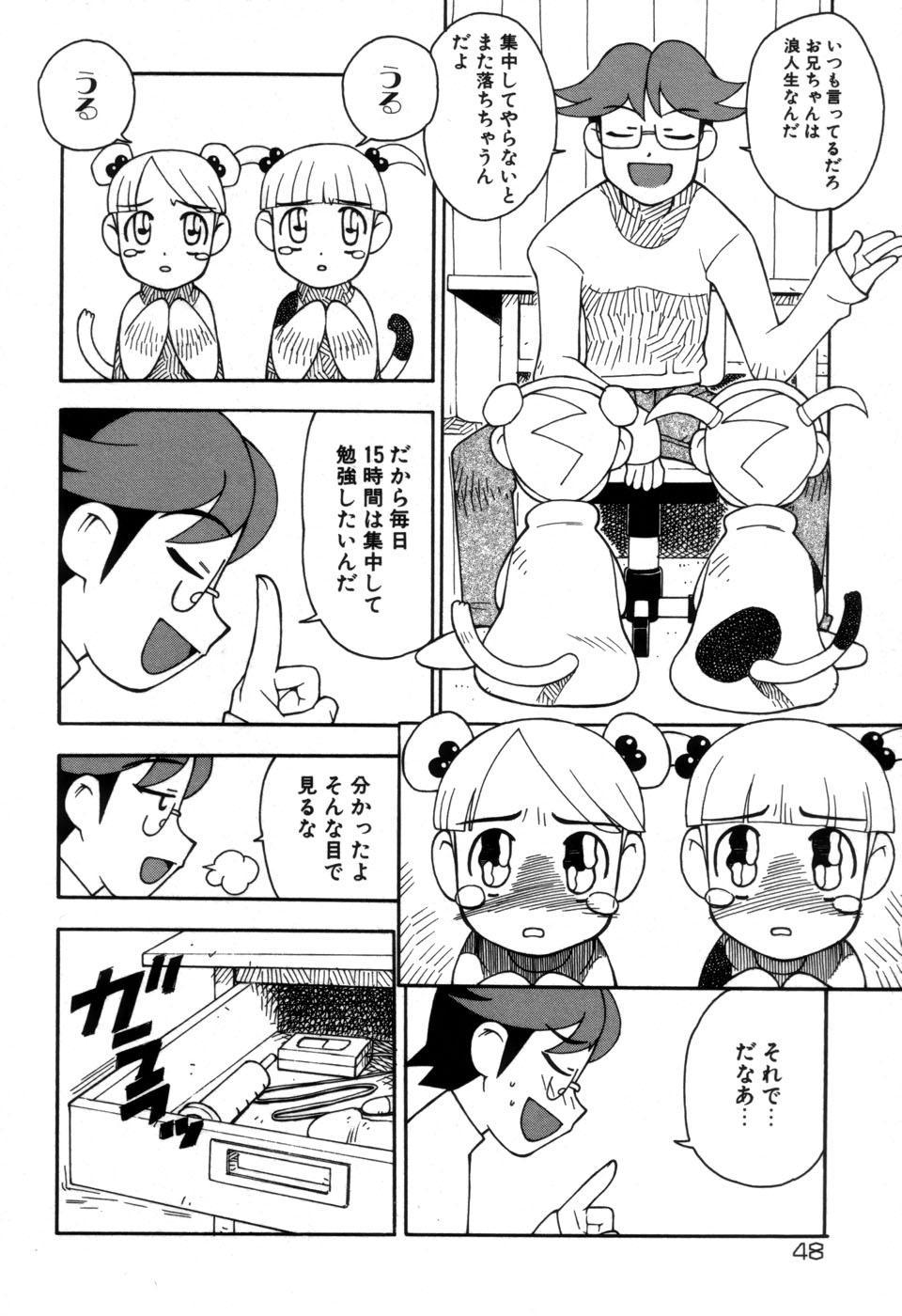Imouto no Hiasobi 49