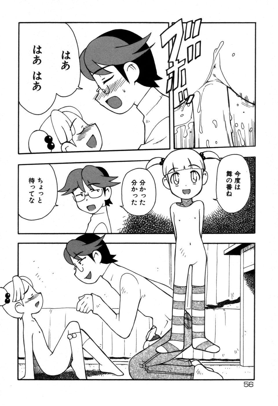 Imouto no Hiasobi 57