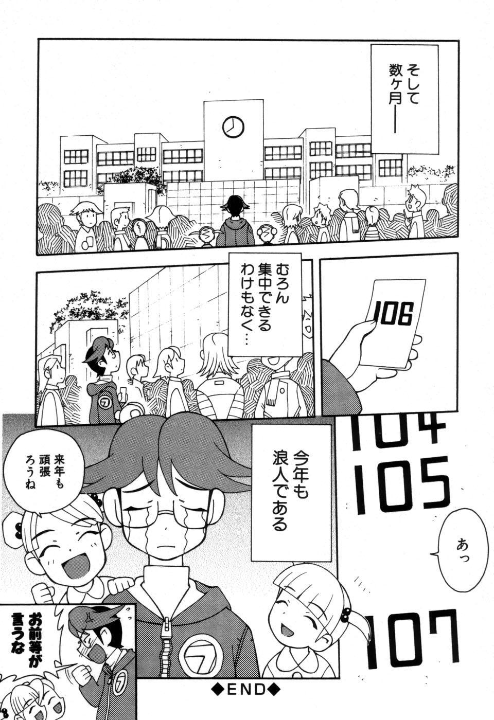 Imouto no Hiasobi 61