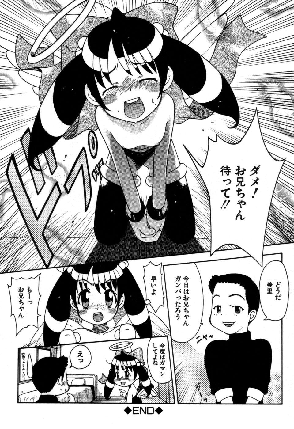 Imouto no Hiasobi 65