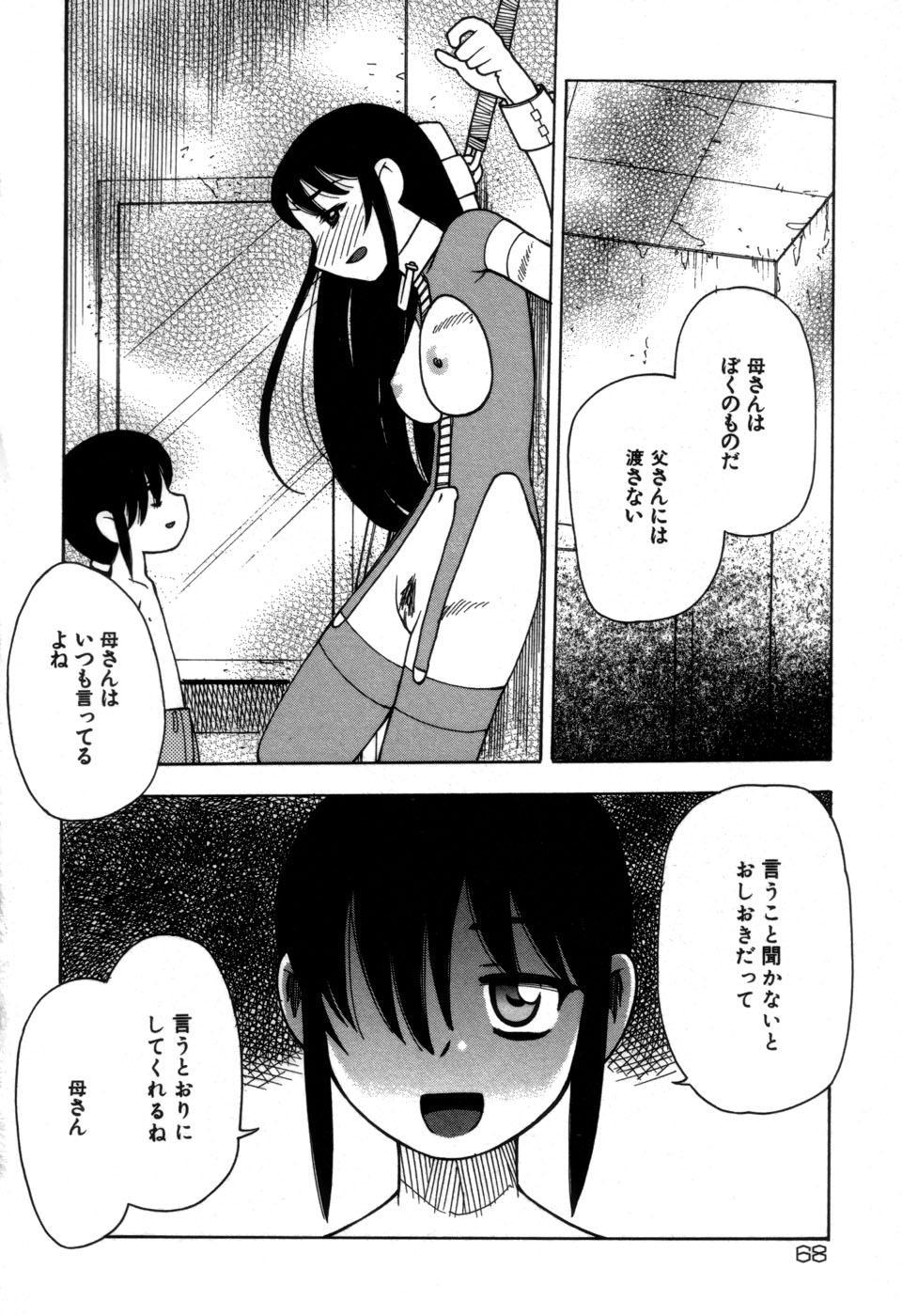 Imouto no Hiasobi 69
