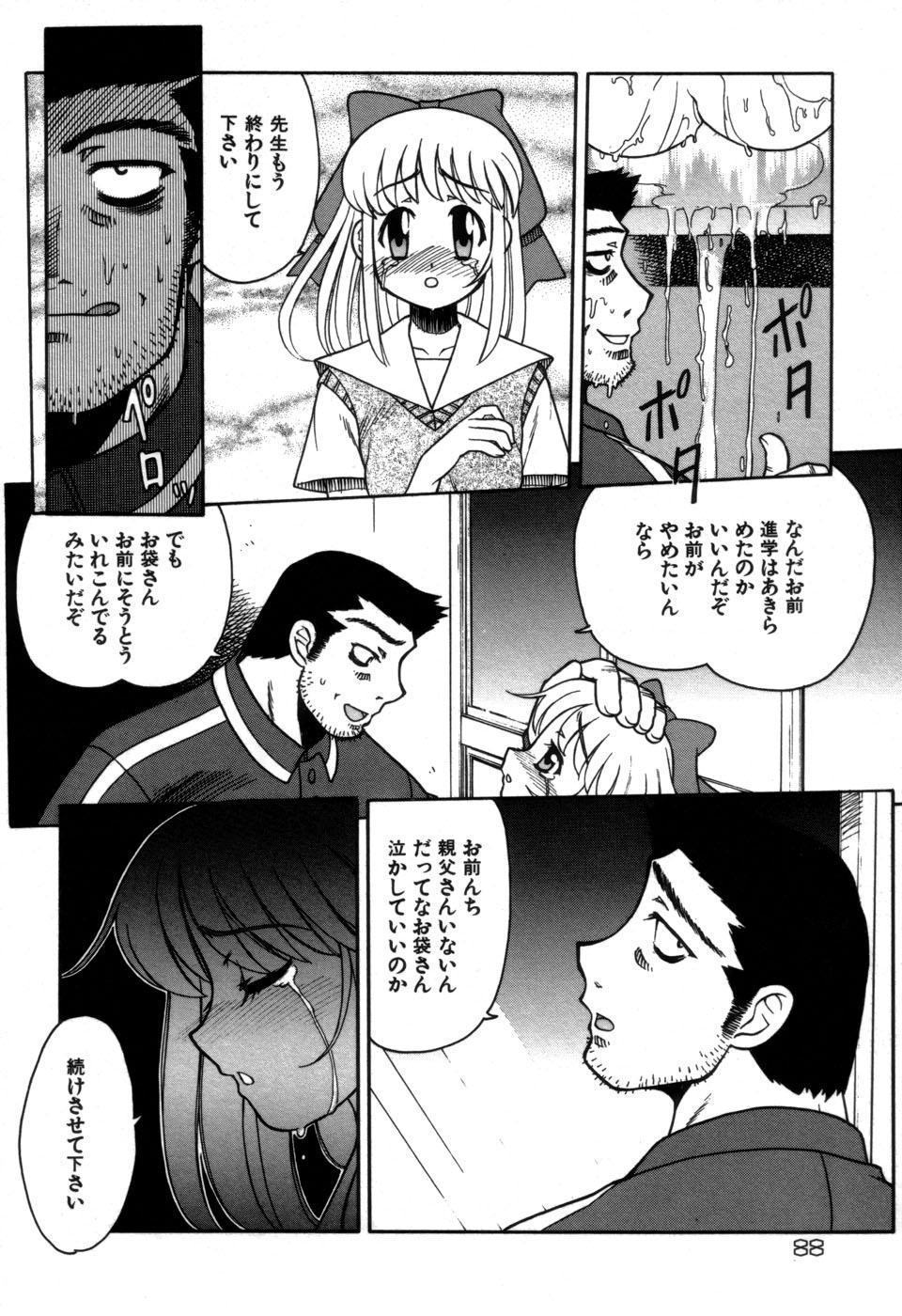 Imouto no Hiasobi 89