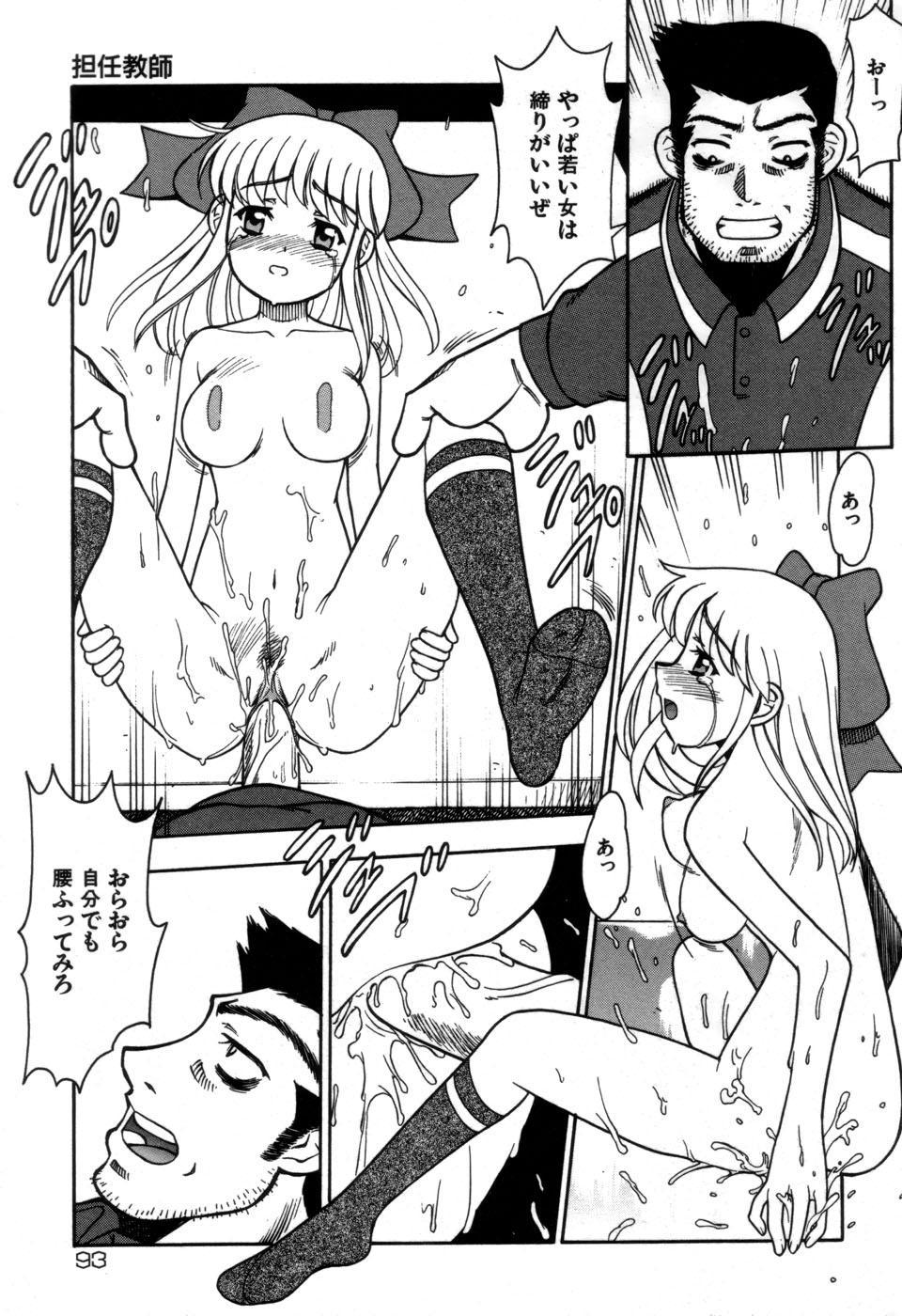 Imouto no Hiasobi 94