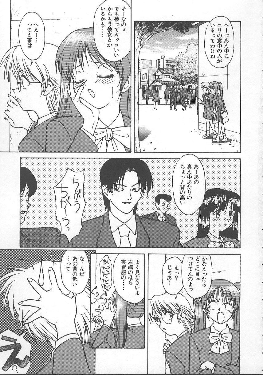 Kanae-chan ni Omakase! 9