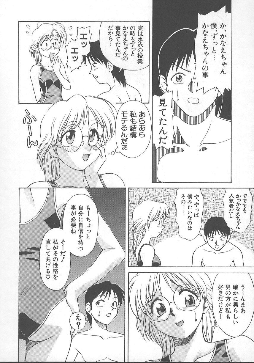 Kanae-chan ni Omakase! 100