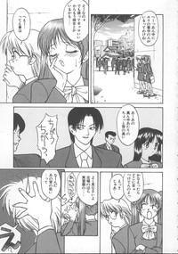 Kanae-chan ni Omakase! 10