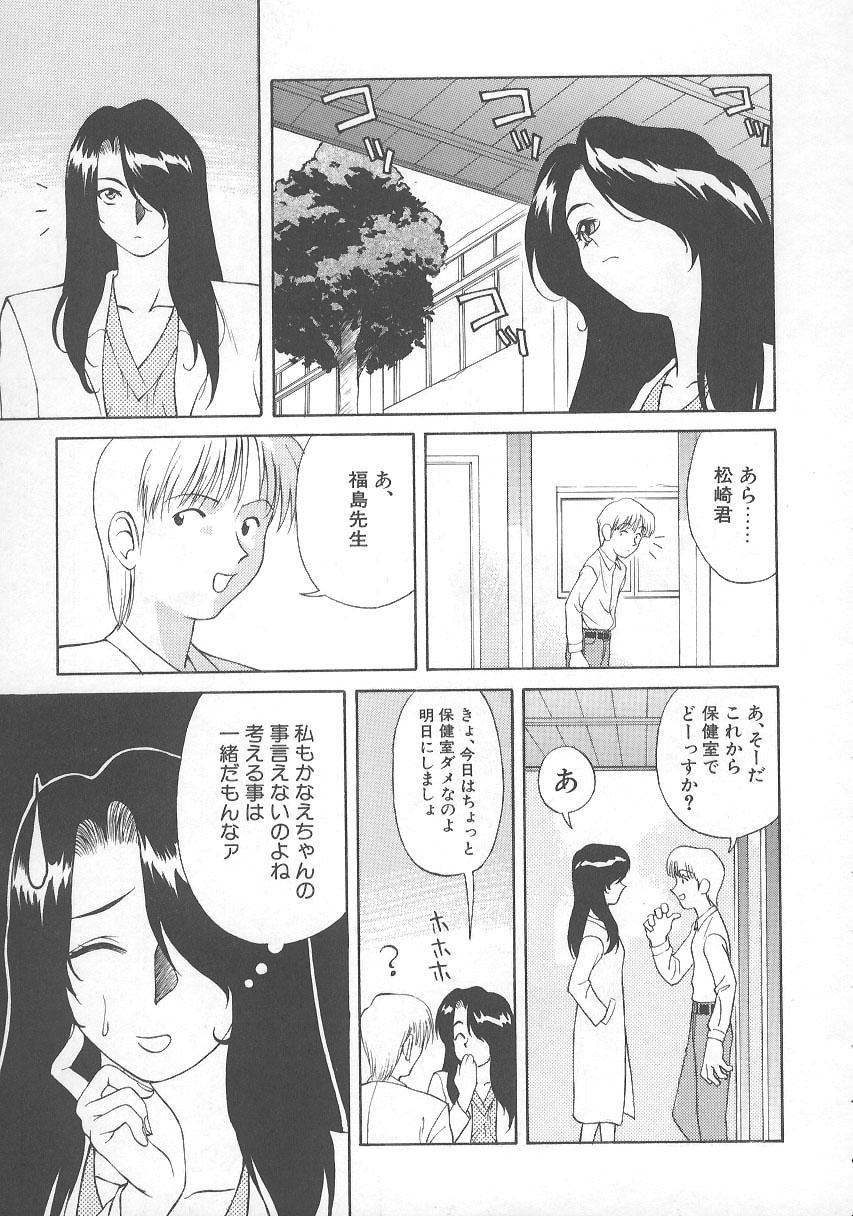 Kanae-chan ni Omakase! 115