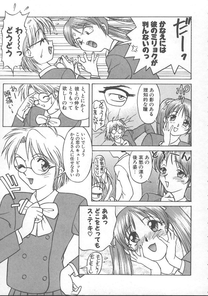 Kanae-chan ni Omakase! 11