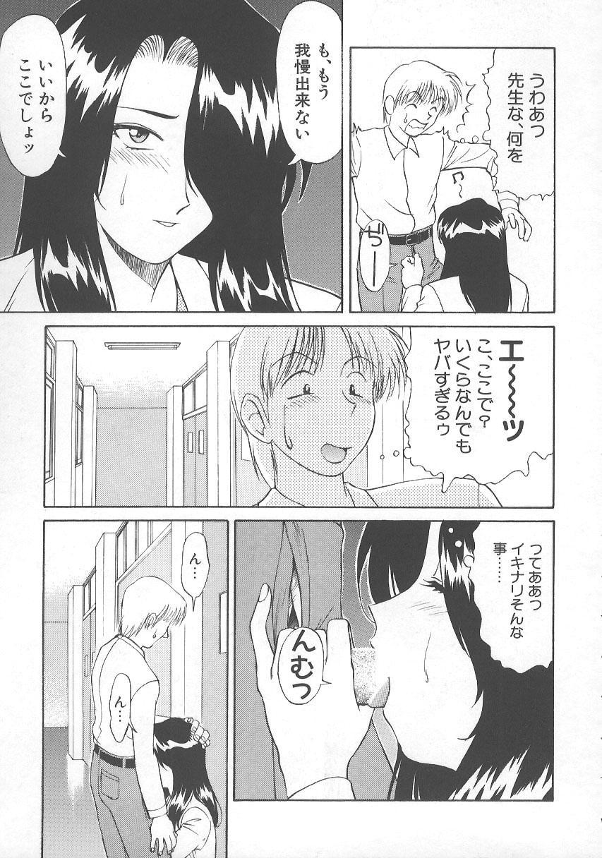 Kanae-chan ni Omakase! 119