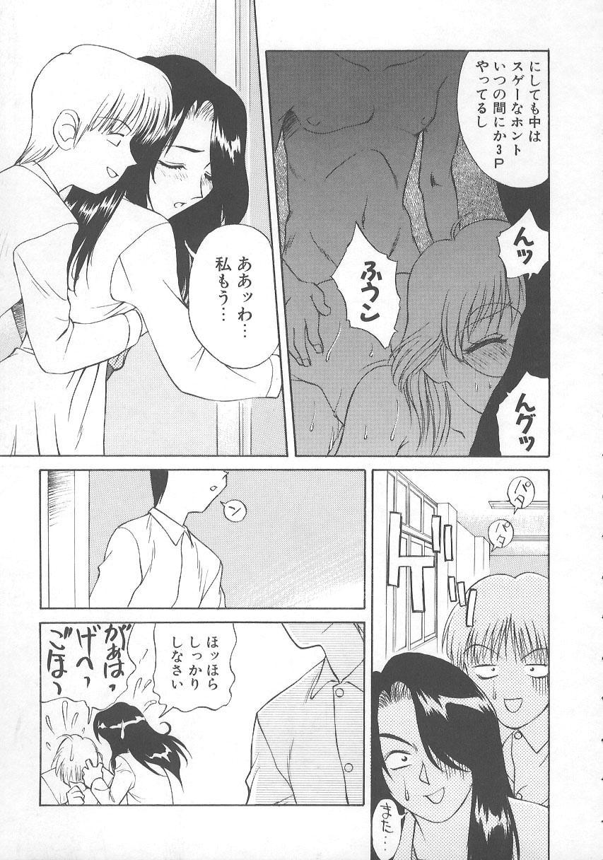 Kanae-chan ni Omakase! 123