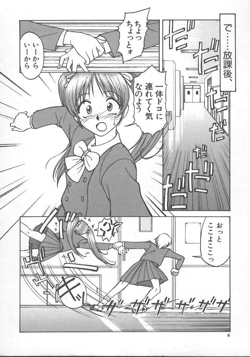 Kanae-chan ni Omakase! 12