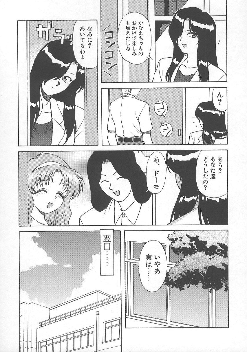 Kanae-chan ni Omakase! 138